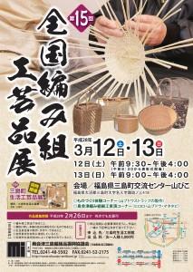 第15回全国編み組工芸品展ポスター