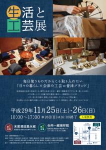 生活と工芸展
